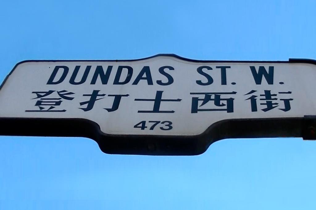 Dundas Street sign